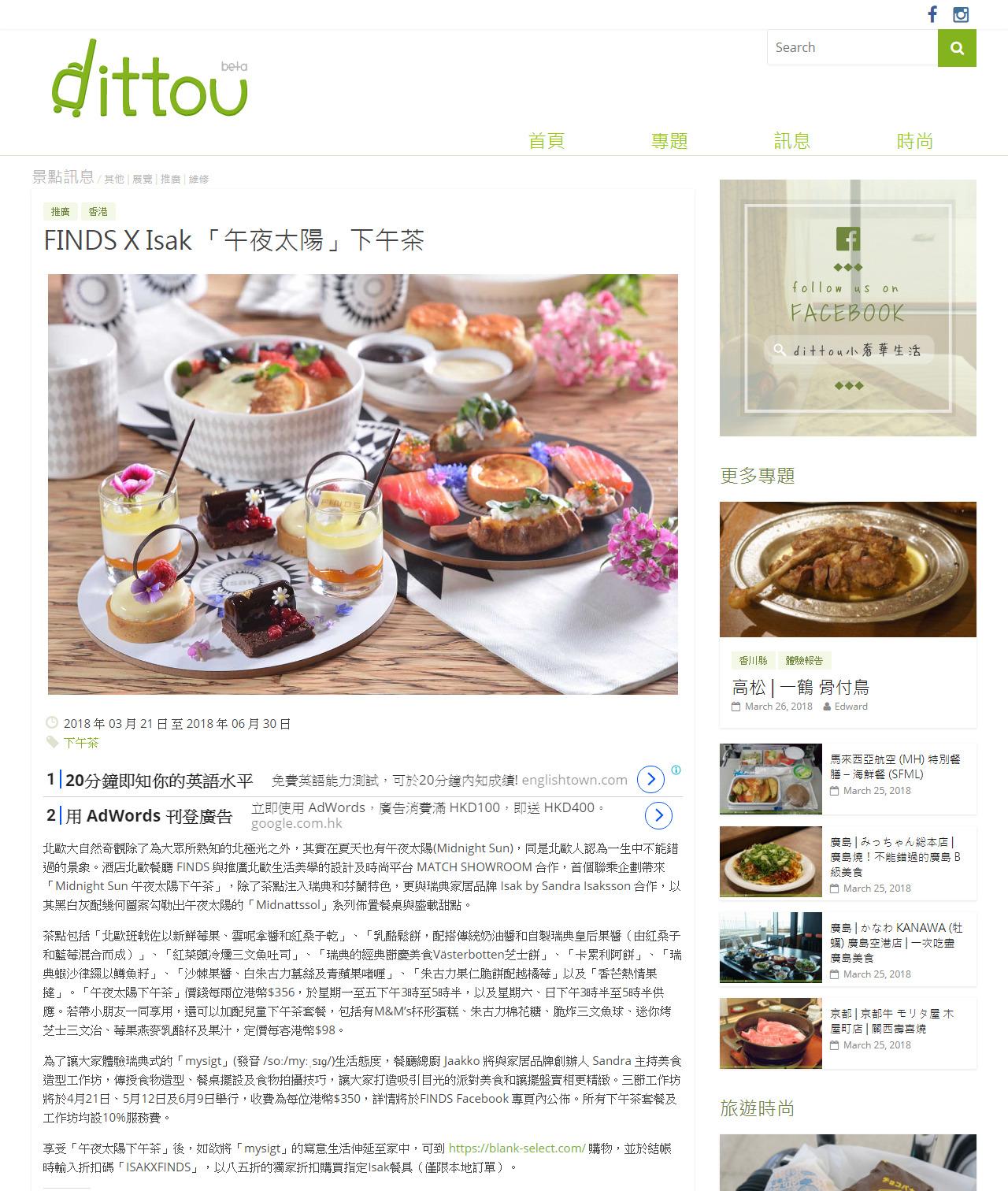 Midnattssol @ Finds restaurant Hong Kong!